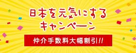日本を元気にするキャンペーン