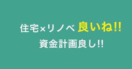 住宅×リノベ良いね!!資金計画良し!!