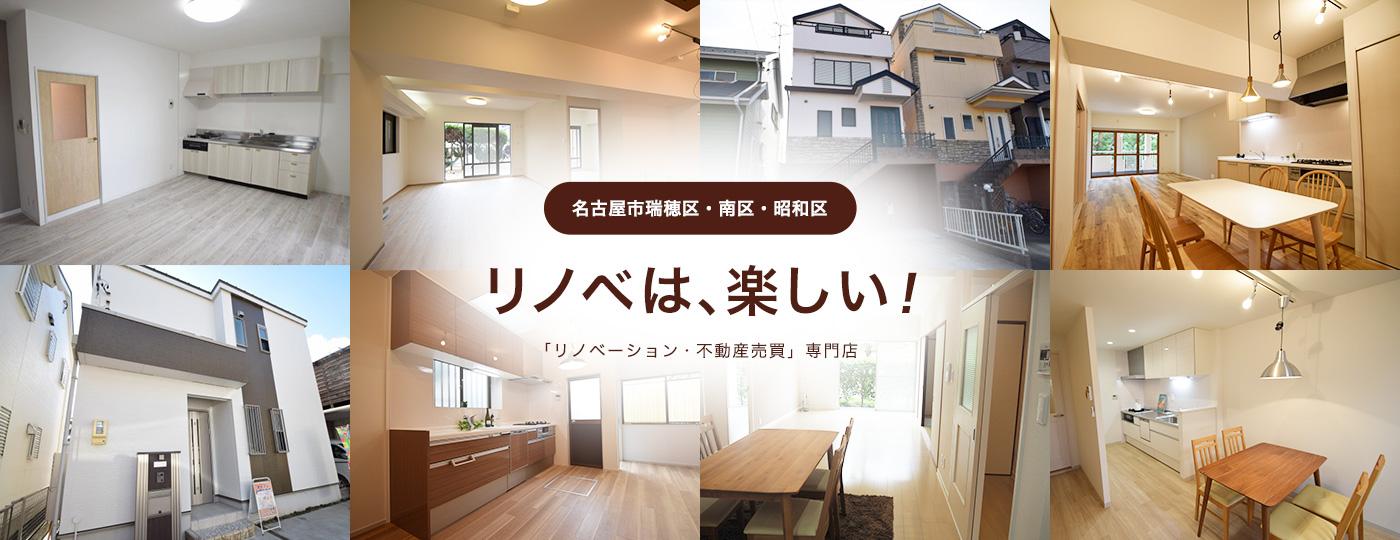 名古屋市全域 リノベは、楽しい! 「リノベーション・不動産売買」専門店